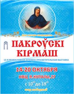 pokrov_2016