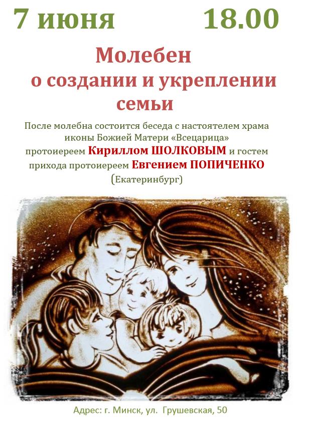 молебен о создании семьи