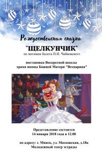 афиша Щелкунчик_вар 1